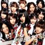  'Choose me!' - AKB48  #Nowplaying 